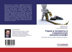 Обложка Герои и патриоты в современном кинематографе