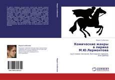 Bookcover of Комические жанры  в лирике М.Ю.Лермонтова