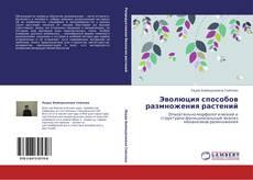 Bookcover of Эволюция способов размножения растений