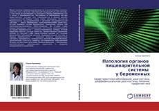 Bookcover of Патология органов   пищеварительной системы   у беременных