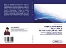 Обложка Антитиреоидные антитела и ревматоидный артрит