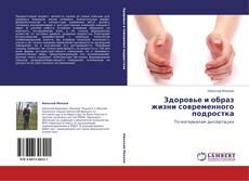 Bookcover of Здоровье и образ жизни современного подростка