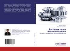 Bookcover of Автоматизация проектирования