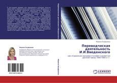 Couverture de Переводческая деятельность И.И.Введенского
