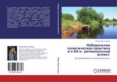 Обложка Либеральная политическая практика в н.ХХ в.: региональный аспект.