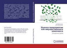 Bookcover of Оценка предприятия как имущественного комплекса