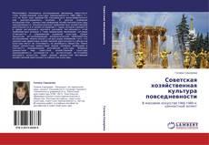 Couverture de Советская хозяйственная культура повседневности