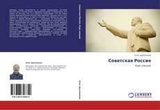 Buchcover von Советская Россия