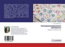 Bookcover of Синхронизируемые автоматы