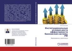 Bookcover of Институциональные условия роста эффективности банковской системы РФ