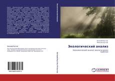 Обложка Экологический анализ