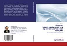 Borítókép a  Период тюркскоязычности в древнеевропейской истории - hoz
