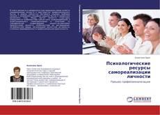 Bookcover of Психологические ресурсы самореализации личности