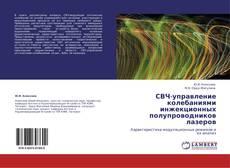 Bookcover of СВЧ-управление колебаниями инжекционных полупроводников лазеров