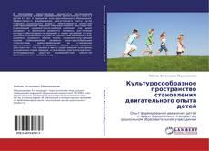 Bookcover of Культуросообразное пространство становления двигательного опыта детей