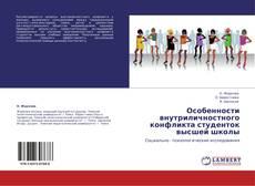 Portada del libro de Особенности внутриличностного конфликта студенток высшей школы