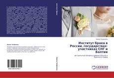 Bookcover of Институт брака в России, государствах- участниках СНГ и Балтии