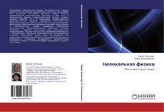 Bookcover of Нелокальная физика