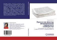 Bookcover of Пресса как фактор формирования городского сообщества