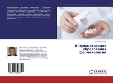 Bookcover of Информатизация образования фармакологии