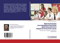 Buchcover von Организация экспериментальной деятельности в педагогическом вузе
