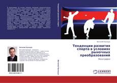 Bookcover of Тенденции развития спорта в условиях рыночных преобразований