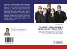 Bookcover of Коммерческая тайна в трудовых отношениях: