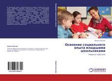 Bookcover of Освоение социального опыта младшими школьниками