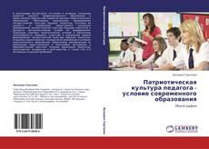 Copertina di Патриотическая культура педагога - условие современного образования
