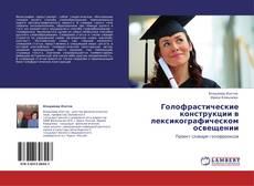 Portada del libro de Голофрастические конструкции в лексикографическом освещении