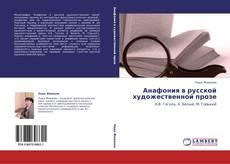 Portada del libro de Анафония в русской художественной прозе