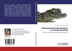 Bookcover of Применение  фторидов  в  стоматологии