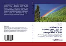 Bookcover of Особенности проявления гроз на территории Республики Алтай