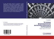 Buchcover von Условия формирования интеллектуального потенциала