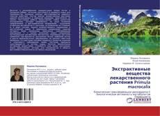 Borítókép a  Экстрактивные вещества лекарственного растения Primula macrocalix - hoz