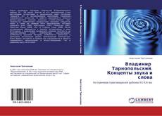 Bookcover of Владимир   Тарнопольский.  Концепты звука и слова
