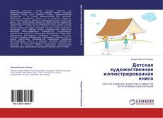 Couverture de Детская художественная иллюстрированная книга