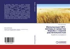 Импульсные СВЧ - методы и средства борьбы с сорной растительностью kitap kapağı