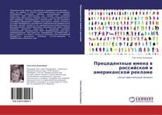 Portada del libro de Прецедентные имена в российской и американской рекламе