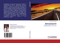 Bookcover of Джадидизм