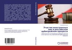 Bookcover of Участие иностранных лиц в российском арбитражном процессе