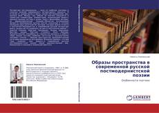 Portada del libro de Образы пространства в современной русской постмодернистской поэзии