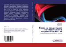 Обложка Право на труд и право на образование в современной России