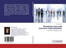 Bookcover of Развитие научной мысли в персоналиях: