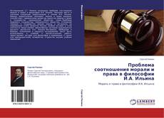 Buchcover von Проблема соотношения морали и права в философии И.А. Ильина