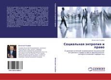 Обложка Социальная энтропия и право