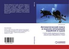 Capa do livro de Автоматический поиск и подъем затонувших кораблей и судов
