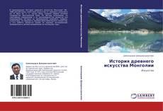Borítókép a  История древнего искусства Монголии - hoz