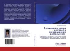 Bookcover of Активность участия учителей в инновационной деятельности