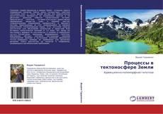Процессы в тектоносфере Земли kitap kapağı